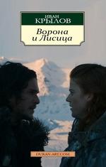 ИВАН КРЫЛОВ Ворона и Лисица %    /