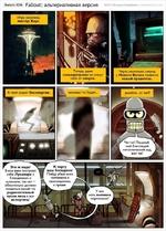 Выпуск #036 Fallout: Игра окончена, мистер Хаус. альтернативная версия 2010 © Богдана Серебриян | Теперь даже секьюритроны не спасут тебя от смерти. Через несколько секунд у Нового Вегаса появится новый правитель. К черту ваш блекджек! Пойду убью всех человеков и присоединюсь к к гулам. I У