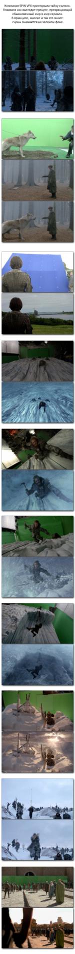 Компания SPIN VFX приоткрыла тайну съемок. Показала как выглядит процесс, превращающий обыкновенный мир в мир сериала. В принципе, многие и так это знают: сцены снимаются на зеленом фоне. •I' U