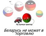 Ну купице трахтор Беларусь не може т в торговлю