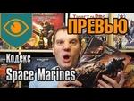 Превью - Кодекс Space Marines,Games,,Купон на скидку: https://dl.dropboxusercontent.com/u/40759182/skidka.jpg Адрес магазина где купон можно применить: http://warlord.ru/collection/kontakty  Купить кодекс можно здесь http://warlord.ru/collection/Space-Marines/product/codex-space-marines-new-2013  На