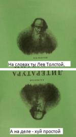 golaya-tolstozadaya