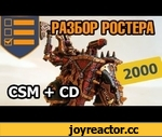 Разбор Ростера Chaos Space Marines + Chaos Daemons - 2000 очков,Games,,Наша группа в ВК http://vk.com/club44152964 Ростер Алексея: 1 Chaos Lord - Warlord (HQ) @ 155 Pts Lightning Claw (x1); Burning Brand of Skalathrax; Mark of Nurgle; Power Armour; Sigil of Corruption; Veterans of the Lo